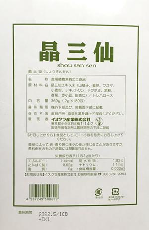晶三仙(しょうさんせん)★マスヤ薬局