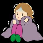 冷え症からの脱却